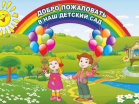"""Частный детский сад ЖК """"ПРИГОРОД ЛЕСНОЕ """""""