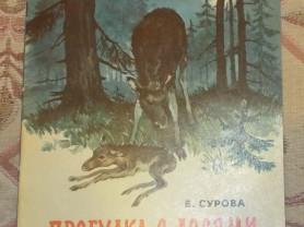 Сурова Прогулка с лосями Худ. Дунаева 1976