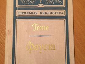 """Серия """"Школьная библиотека"""" Гете """"Фауст"""""""