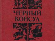 Книга Черный консул. А. К. Виноградов