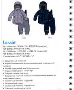 Lassie комплект для малышей Цвет 9261
