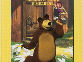 Сказки о Маше и Медведе