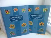 Арифметика для 1 класса в 2ч. А.С.Пчёлко,Г.Б.Поляк