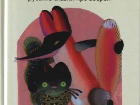 Кот и лиса. Сказки. Худ. Токмаков