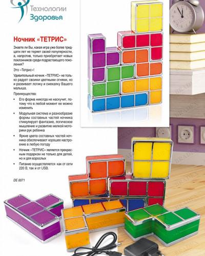 Ночник «ТЕТРИС» (Tetris lamp)