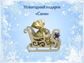 """Новогодний подарок """"Сани"""""""
