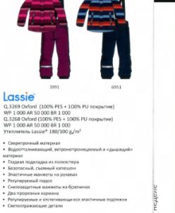 Lassie комплект Цвет 3991