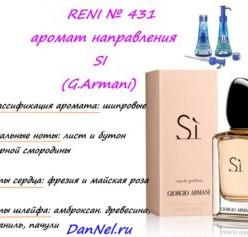431 аромат направления Si (G.Armani (100 мл)
