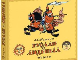 Пушкин Руслан и Людмила Художник Маврина