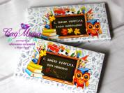 Шоколадки с днем учителя