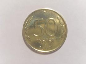 Монета 50 Рублей 1993 год ЛМД Немагнитная Россия