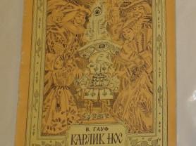 Гауф Карлик Нос Худ. Левандовская 1979