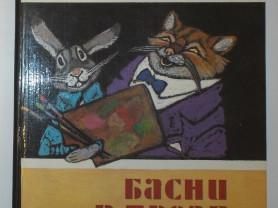 Михалков Басни в прозе Худ. Рачев 1983