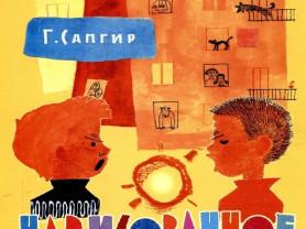 Сапгир Нарисованное солнце Худ. Булатов, Васильев