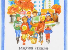 Степанов Новоселье Худ. Морковкина