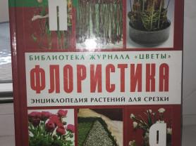 Флористика от А до Я. Энциклопедия растений