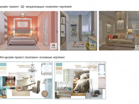 Дизайн интерьера вашего дома (mini-дизайн проекты)