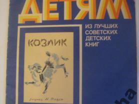 Художники детям. Козлик. Худ. Н. Тырса