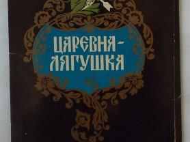 Царевна-лягушка. Комплект из 16 цветных открыток
