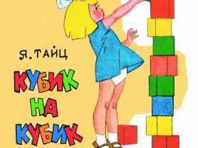 Яков Тайц Кубик на кубик Худ. Вальк