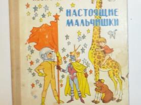 Курлат Настоящие мальчишки: Стихи Худ. Вальк 1969