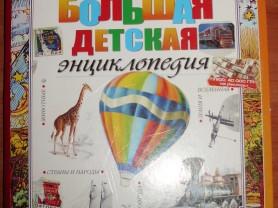 Большая детская энциклопедия. 2010