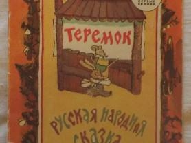 Теремок Худ. Никитина 1988