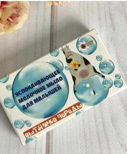 Успокаивающее мыло для малышей.