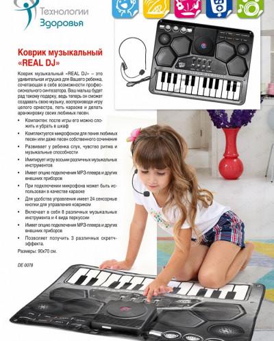 Коврик музыкальный «REAL DJ» (Keybord playmat)