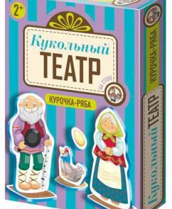 Кукольный театр на столе Курочка-Ряба