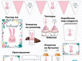 Оформление дня рождения в стиле Розовый кролик