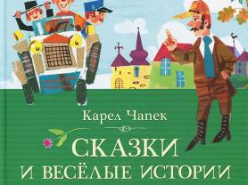 Чапек Сказки и веселые истории Худ. Богуславская