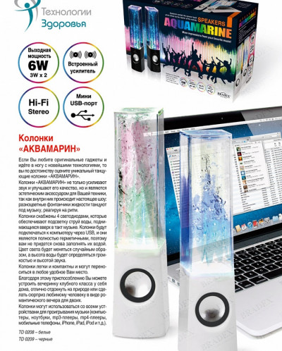 Колонки, белые «АКВАМАРИН» (water dance speakers)