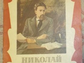 Маркуша Николай Кибальчич Худ. Бордюг 1986