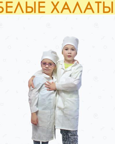 Белые халаты для уроков химии