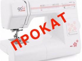 Прокат швейной машинки