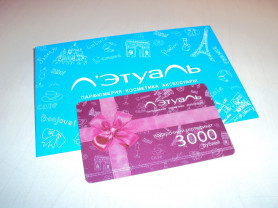 Подарочный сертификат Летуаль на 3000