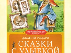 Родари Сказки с улыбкой Художник Челак