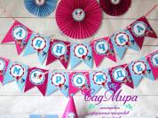 Набор для декора дня рождения в стиле Шиммер и Шай