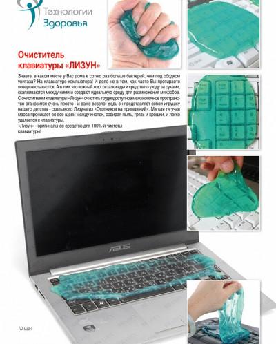 Очиститель клавиатуры «ЛИЗУН» (Super Clean)