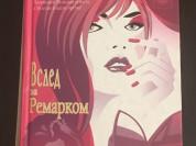 Ирина Степановская - Вслед за Ремарком