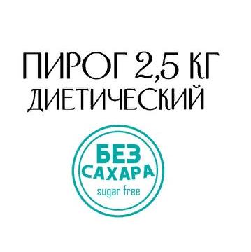 БЕЛЕВСКАЯ ПАСТИЛА ДИЕТИЧЕСКАЯ 260 Г