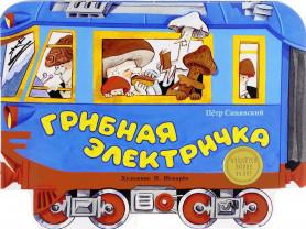 Синявский Грибная электричка Художник Шеварев