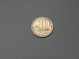 Монета 10 Копеек 1998 год М Россия