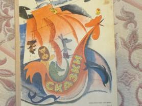 Цыферов Сказки Худ. Чижиков 1969