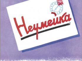 Аким Неумейка Худ. Андриевич, Еремина (новая)