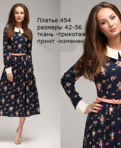 Платье 454 принт изменен