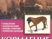 Книга Кормление собаки. В. Л. Зорин