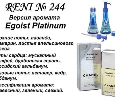 № 244 аромат направления Egoist Platinum (Chanel).