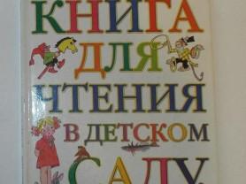 Берестов Книга для чтения в детском саду Булатов В